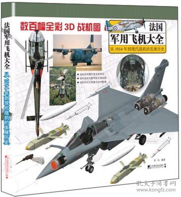 9787509213230法国军用飞机大全:从1914到现代战机的发展历史