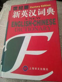 世纪版新英汉词典。[代售]精装