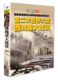 第二次世界大战西线重大战役