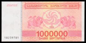 格鲁吉亚1000000拉里(1994年版)