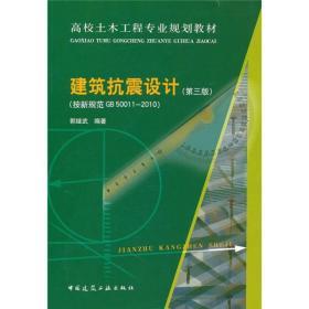 【正版二手】建筑抗震设计(第三版) 郭继武 中国建筑工业出版社