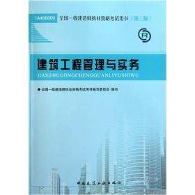 2013一级建造师考试教材-建筑工程管理与实务(第3版)