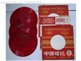 文革薄膜唱片革命现代样板戏 红灯记 3张【1-2、5-6、7-8】