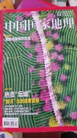 二手正版中国国家地理2016.04总第666期