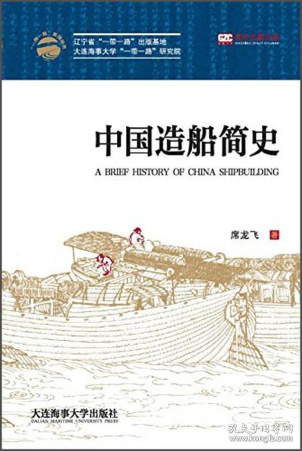 中国造船简史/一带一路系列丛书