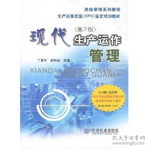 现代生产运作管理(第2版)(MBA)