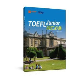 TOEFL Junior词汇必备