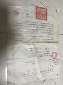 哈尔滨医科大学公函 1955年 要求托派物理学老师刘骥返校公函!8开!副校长韩靖发1