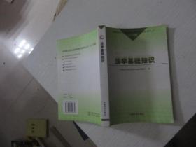 价格鉴证师执业资格考试教材丛书:法学基础知识 2005