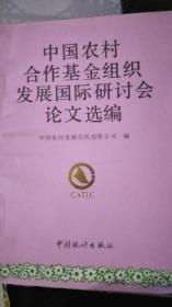中国农村合作基金组织发展国际研讨会论文选编