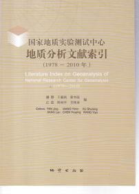国家地质实验测试中心地质分析文献索引 : 1978~2010年