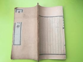 湖北罗田地方文献——陈锦《蕉雪诗钞》,卷二全