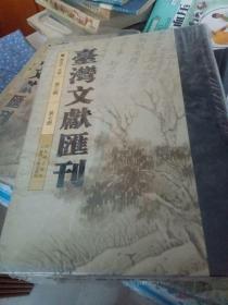 台湾文献汇刊 第三辑 七册  施洋萧氏族谱【2】