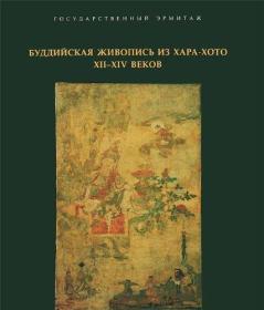 海外博物馆系列之   圣彼得堡冬宫 (艾尔米塔什博物馆) 埃尔米塔日 (The Hermitage Museum) 2006年 展览图录 西夏 黑水城 的佛教艺术
