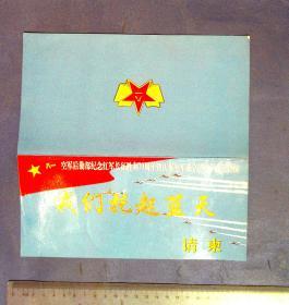 580012136   请柬   空军成立57周年汇演