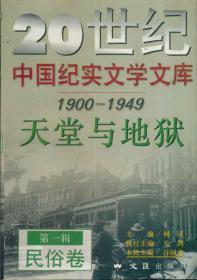 20世纪中国纪实文学文库第一辑 1900-1949 民俗卷天堂与地狱