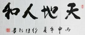 保真将军字画【徐根初】(中将,军事科学院副院长,上海徐汇人)   书法  《天地人和》100*50cm [柜7-2-1]