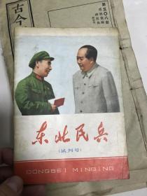 东北民兵 试刊号 封面毛主席和林彪合影!