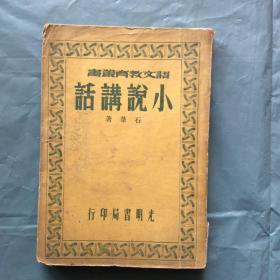 絕版孤本 民國30年《小說講話》