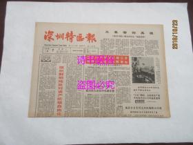 老报纸:深圳特区报 1987年1月7日 第1210期——放开价格刺激了经济发展:深圳市价格体系改革调查之三、日本市场上的名牌销售