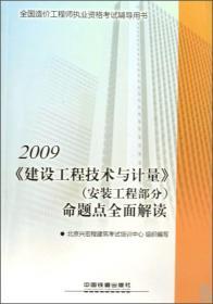 全國造價工程師執業資格考試輔導用書:2009《建設工程技術與計量》(安裝工程部分)命題點全面解讀