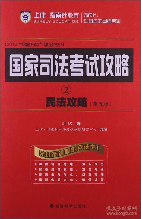 国家司法考试攻略2:民法攻略