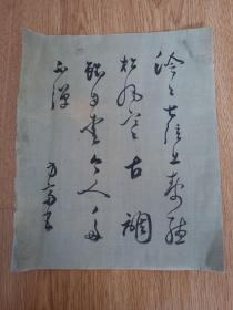 民国日本绢本书法一小幅,手写非印刷,落款【方富?】