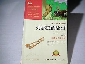 列那狐的故事 彩插励志版  语文新课标必读无障碍阅读