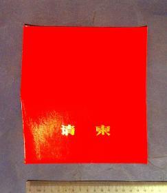 580012138   请柬  工人俱乐部成立30周年