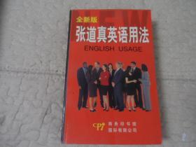 张道真英语用法