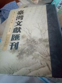 台湾文献汇刊 第三辑 七册  施洋萧氏族谱【2】封面如图 仔细看图下单