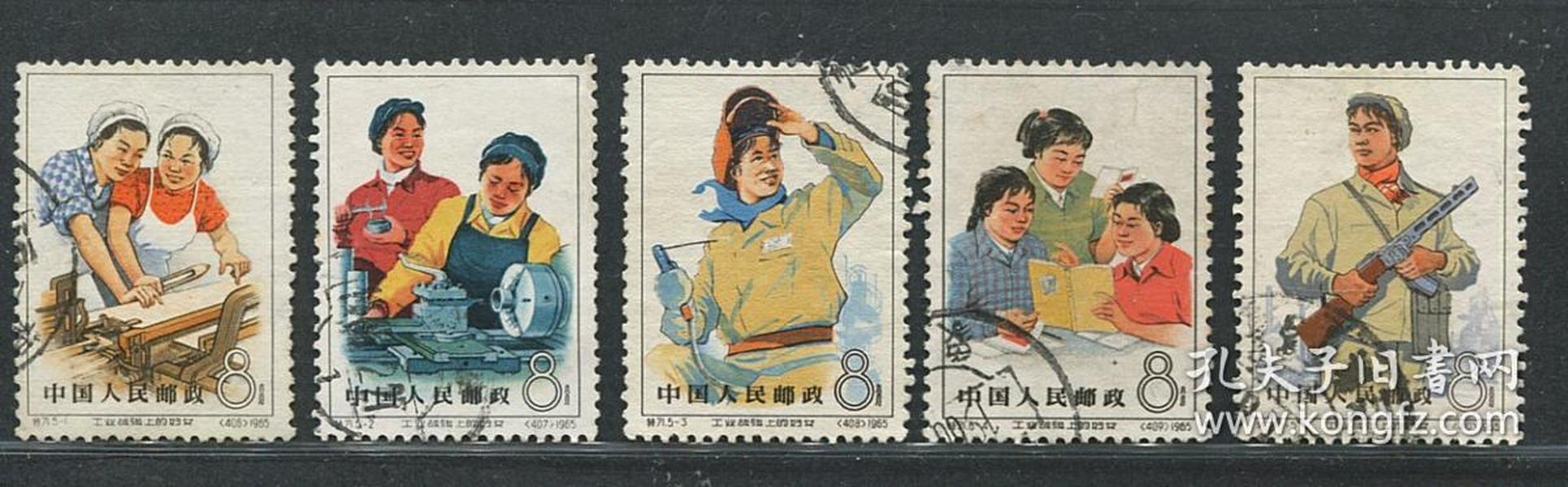 特71妇女信销邮票套票