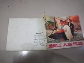 A3文革连环画 造船工人志气高   71年1版1