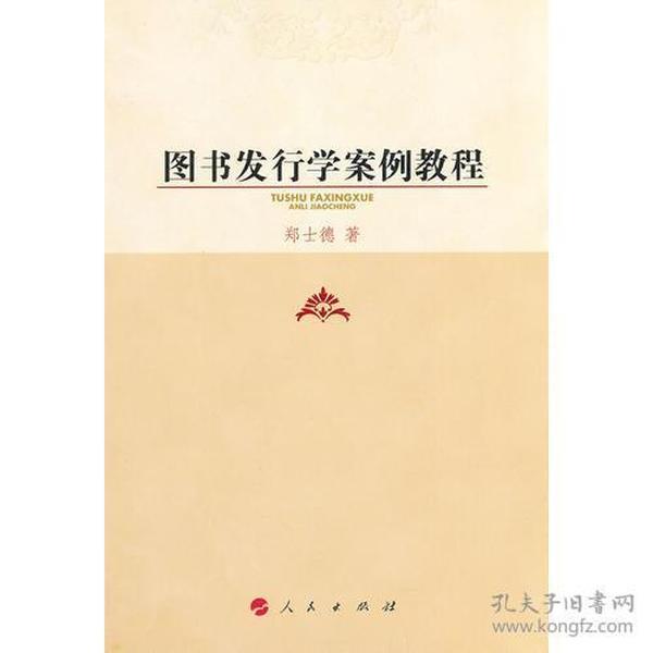 图书发行学案例教程