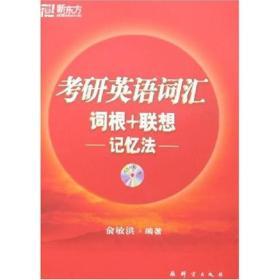 正版库存 考研英语词汇词根+联想.记忆法(附赠MP3光盘)——新东方大愚英语学习丛书