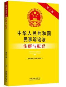 中華人民共和國民事訴訟法注解與配套-第三版-(根據最新民訴解釋修訂)