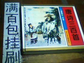 儿童版 注音 唐诗三百首