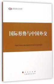 第四批全国干部学习培训教材:国际形势与中国外交