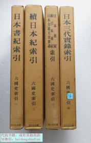 【六国史索引(精装全四册)】 日本国史大系 吉川弘文馆1971-73年