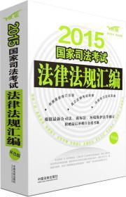2015-国家司法考试法律法规汇编-双色版