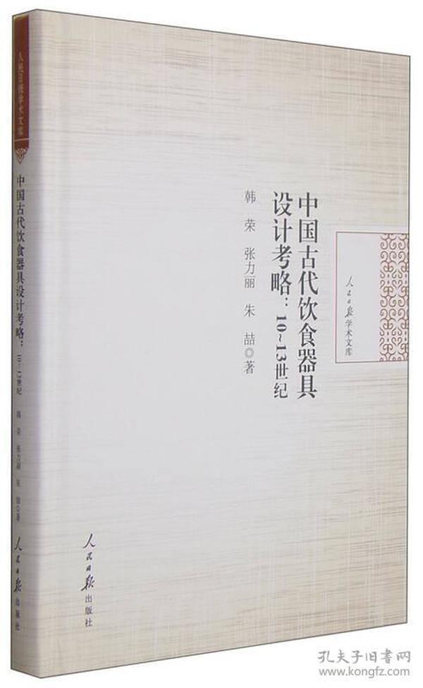 人民日报学术文库·中国古代饮食器具设计考略:10-13世纪