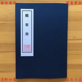 观察术-(民)吴贵长著-民国中国文化服务社刊本(复印本)