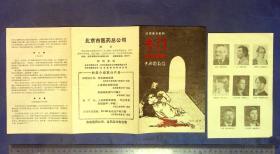 580012140   节目单   82年法国歌剧 卡门