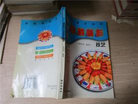 鱼虾肉分档制作技艺