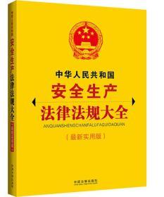 中华人民共和国安全生产法律法规大全(最新实用版)