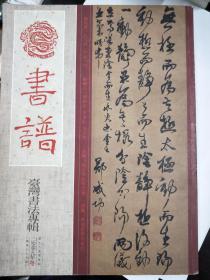 书谱 台湾书法专辑 二零零九冬 第十八卷第四期 总第九十九期