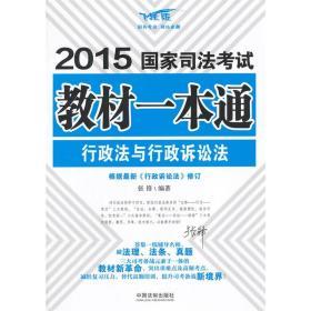 2015国家司法考试教材一本通7:行政法与行政诉讼法