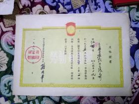 1956年湖北省体育运动委员会 及格证书