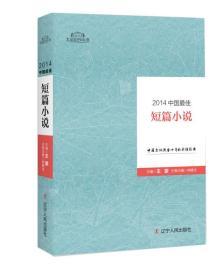 2014中国最佳.短篇小说