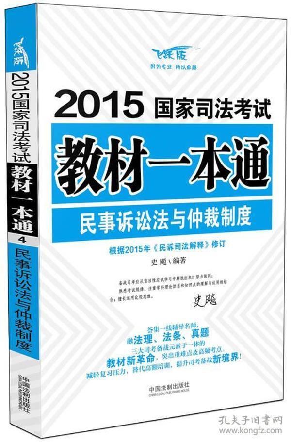 2015年国家司法考试教材一本通:民事诉讼法与仲裁制度(飞跃版)
